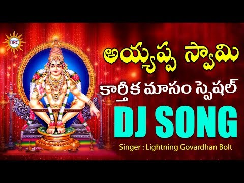 #ayyappaswamy-#karthikamasam-special-dj-song-2019-|-ayyappa-special-hit-songs-|-telugu-dj-songs