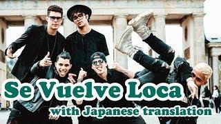 Se Vuelve Loca CNCO with Japanese translation.mp3