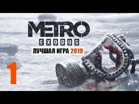 METRO EXODUS - ЛУЧШАЯ ИГРА 2019! - 1 серия - ВОТ ЭТО НАЧАЛО!
