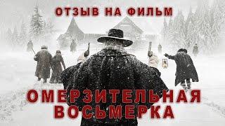 Омерзительная восьмерка - отзыв о фильме
