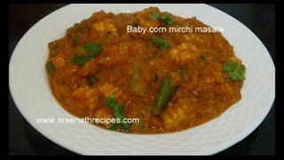 Baby corn Chilli  Masala - Baby corn Mirchi Masala Recipe