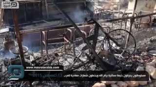 مصر العربية | مستوطنون يحرقون خيمة سكنية برام الله ويخطون شعارات معادية للعرب