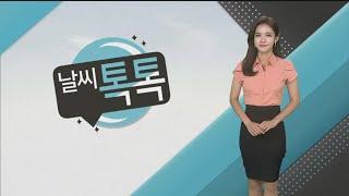[날씨톡톡] 여름이 끝난다니 시원섭섭하네…더위 식혀줄 비 / 연합뉴스TV (YonhapnewsTV)