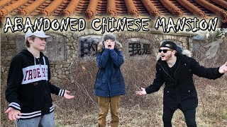 ABANDONED Chinese Mansion - GONE WRONG ( Paranormal Experience )