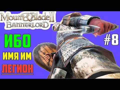 Видео: Прохождение Mount and Blade 2: Bannerlord на Русском ▶ Режим Железный Человек, Iron Man. e1.6.0 #8
