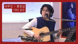 [기타 교실] [이무진 - 평정심] 기타 코드, 가사