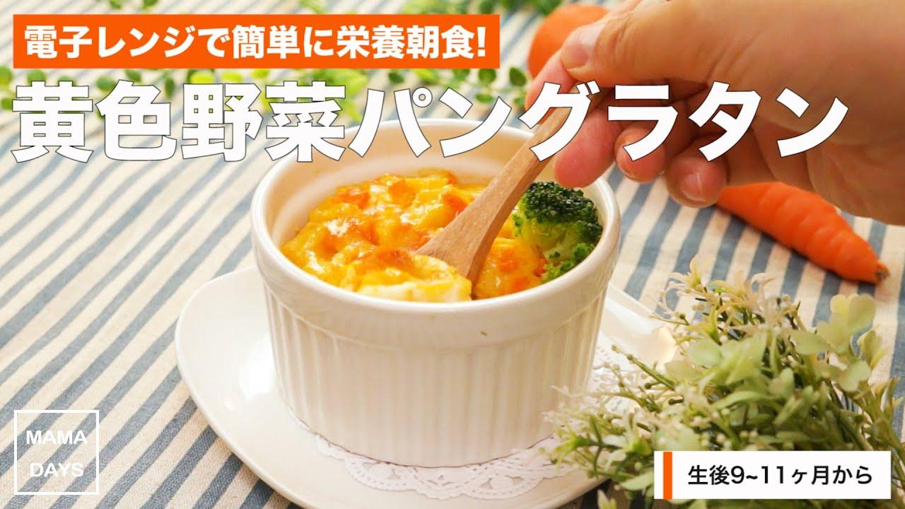 [離乳食後期から]電子レンジで簡単に栄養朝食! 黄色野菜パングラタン|ママ 赤ちゃん 初めてでも簡単レシピ 作り方 recipe