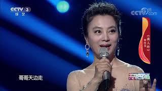 《天天把歌唱》 20200609  CCTV综艺