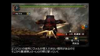 【MHP2G】いまさらヴォルガノス信用金庫 ヴォルガノス火山ハメ