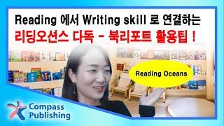 Reading 에서 Writing skill 로 연결하…