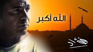 Mohamed Fouad - Allah Akbar (Official Audio) l محمد فؤاد - الله اكبر