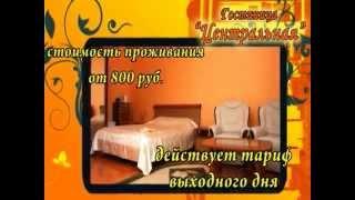 видео Гостиница Центральная