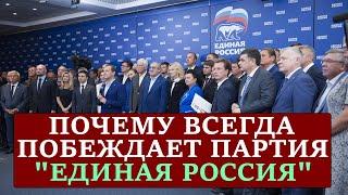 """Почему на выборах всегда побеждает """"Единая Россия"""" даже после повышения пенсионного возраста"""