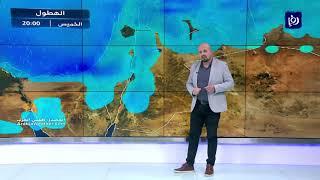 النشرة الجوية الأردنية من رؤيا 8-1-2020 | Jordan Weather