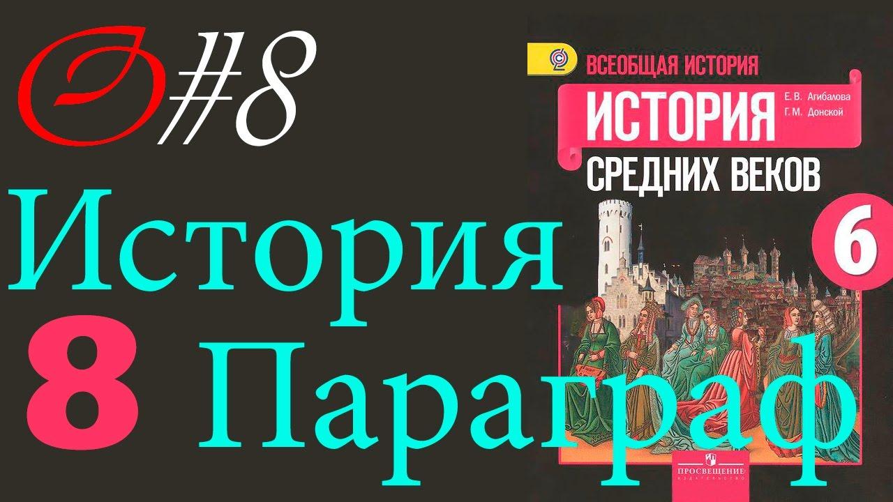 история #8 Образование славянских государств