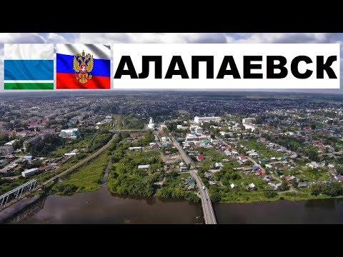 АЛАПАЕВСК 🏠💖🌼 (Свердловская  область) ~ Твой Город.