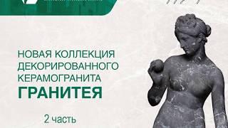 видео Керамогранит ГРАНИТЕЯ