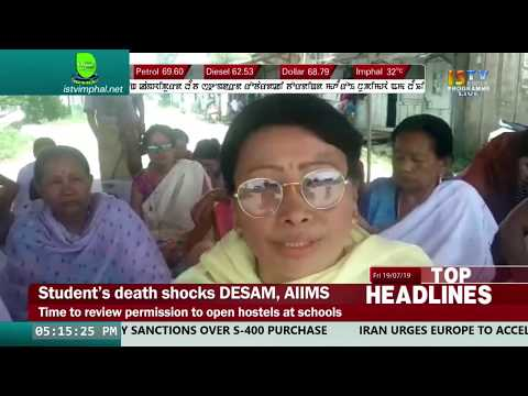 5 PM MANIPURI NEWS  19th JULY 2019 / LIVE