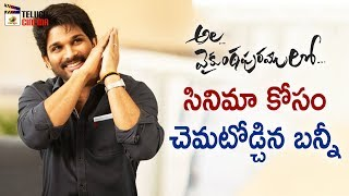 Allu Arjun Hard Workout for Ala Vaikuntapuram Lo Movie on Mango Telugu Cinema. #AlaVaikuntapuramLo latest Telugu Movie ft. Allu Arjun and Pooja Hegde.