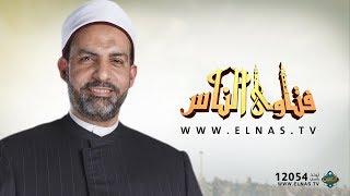 أحكام الصوم مع د. علي فخر (حلقة كاملة)   فتاوى الناس thumbnail
