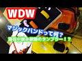 【WDW】 ディズニーワールド〜ホテルへ Disney world の動画、YouTube動画。