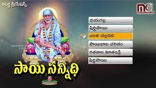 సాయి సన్నిధి    Sai Sannidhi    Saibaba Telugu Devotional Songs    Aparna Creations