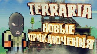 Terraria Как построить ДОМ!? + Изучение подземелий!