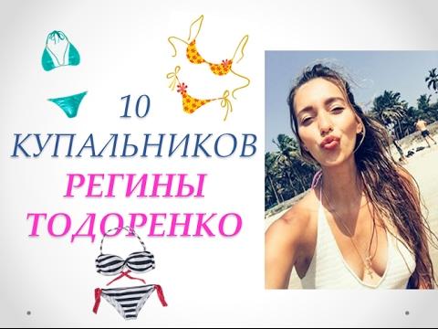 Регина Тодоренко в купальнике