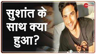 Sushant Singh Rajput को इंसाफ कब? | Justice For Sushant | Nepotism | Bollywood | Mumbai Police