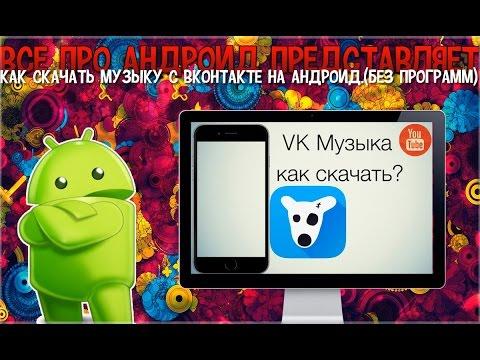 Как скачать музыку с Вконтакте на андроид.(без программ)