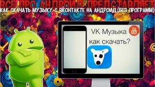 Как скачать музыку с Вконтакте на андроид.(без программ)(Как скачать музыку с Вконтакте на андроид.(без программ) Это очень лекго,смотрите внимательно чтобы не запу..., 2016-06-14T11:10:36.000Z)