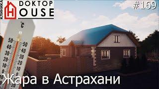 Дом под Астраханью/Олег Карлсон/Екатерина Селиванова/АСБ Карлсон и К/