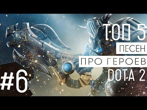 ТОП 5 песен про героев DOTA 2 | ТОП самых популярных песен про героев Дота 2 | Песни про героев Дота - Видео онлайн
