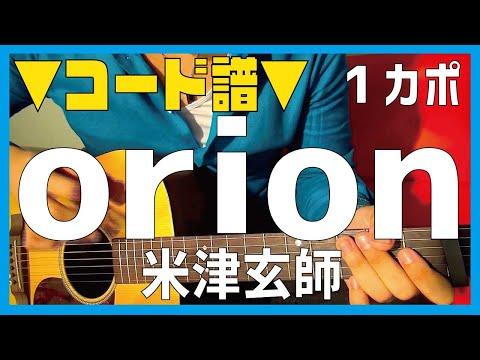 ■コード譜面■ orion / 米津玄師 「3月のライオン 二期 ED」 ギターコード