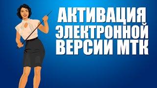 Активация Электронной Версии МТК