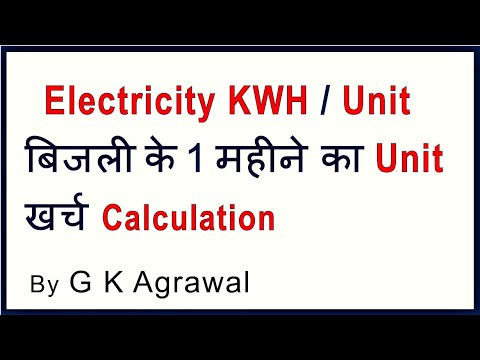 KW To Electric Unit Kwh, Monthly Power Consumption, Hindi