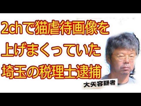 2chで猫虐待動画(火あぶり)を投稿、動物虐待で埼玉の税理士を逮捕
