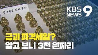 """""""금괴 싸게 팔아요""""…알고 보니 3천 원짜리 / KBS뉴스(News)"""
