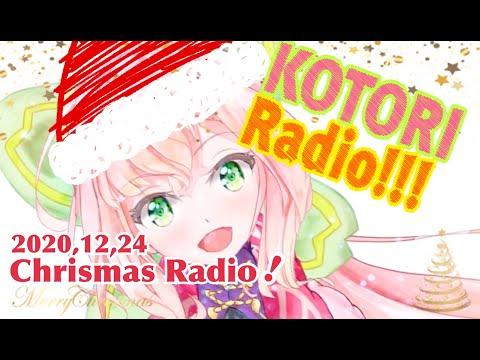 【木上ヒナ】ことりラジオ・IN・クリスマス!!【Vtuber】