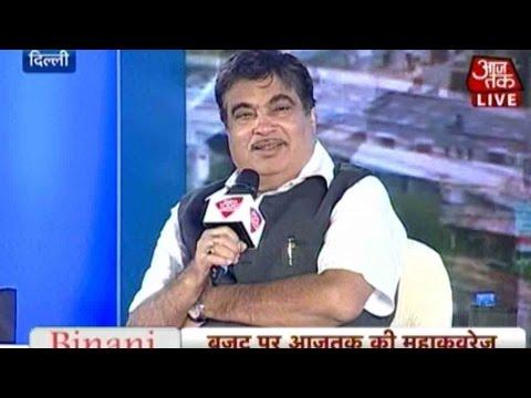 Budget Aaj Tak: BJP Leader Nitin Gadkari Discusses 2016 Budget