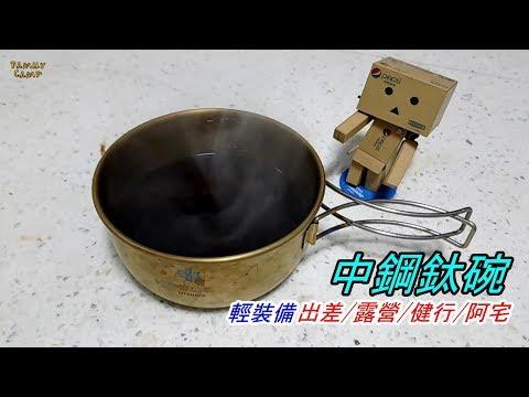 中鋼鈦碗-省瓦斯加熱快的好幫手-出差/露營/健行/阿宅適用(Titanium Bowl Test)