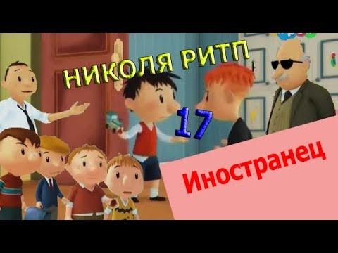 Николя РИТП 17 - Иностранец