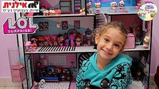 מיקה מקבלת חבילת סודית 🤫 של לול lol בבית הבובות