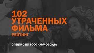 Рейтинг утраченных фильмов России и СССР