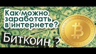 Как заработать в интернете 1 биткоин не без вложений не с нуля мои инвестиции в bitcoin