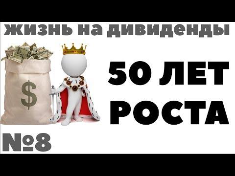ЖИЗНЬ НА ДИВИДЕНДЫ №8: 50 лет роста. Дивидендные акции - это обман!