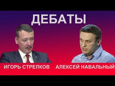 ДЕБАТЫ: вызов Стрелкова \ ответ Навального