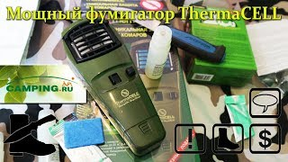 от Camping.ru: Мощный фумигатор ThermaCELL. Распаковка и обзор