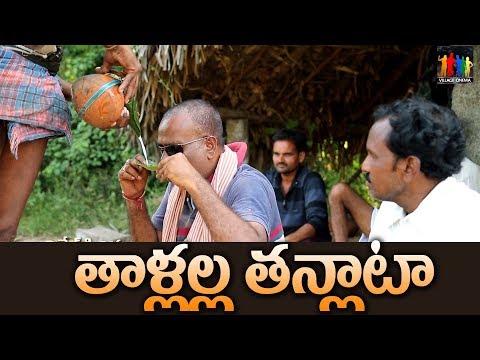 తాళల్ల తన్లాటా.    Tallalla Tanlata    Mittila Raju Part 3    Village Cinema