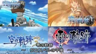 Falcom 英雄伝説 軌跡シリーズ 作業用BGM集 (修正版)